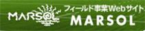フィールド事業WebサイトMARSOL