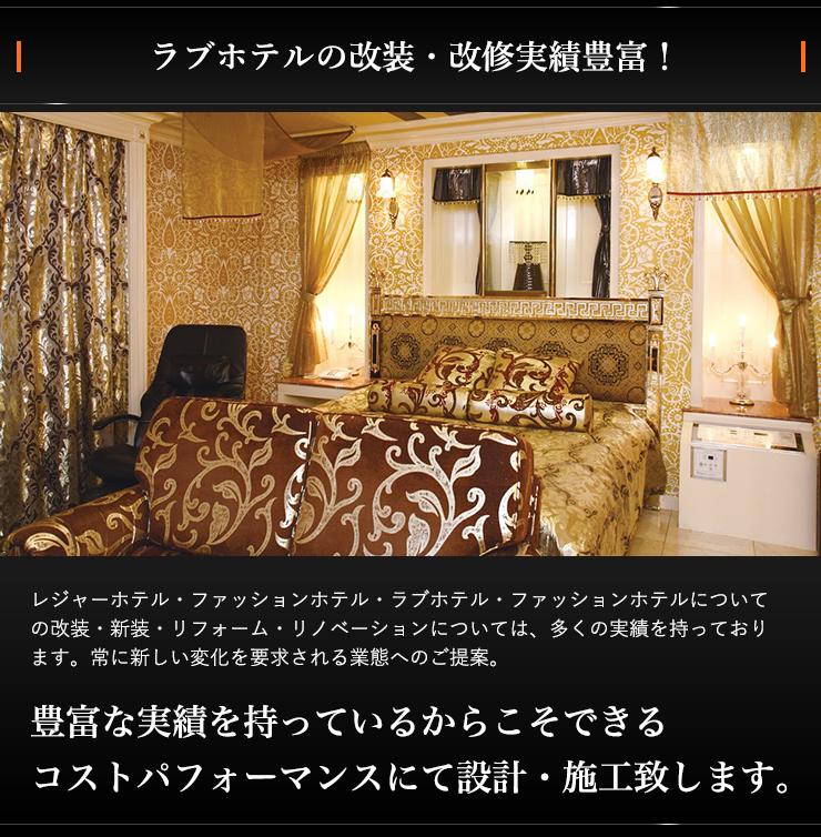 ラブホテルの改装・改修実績豊富